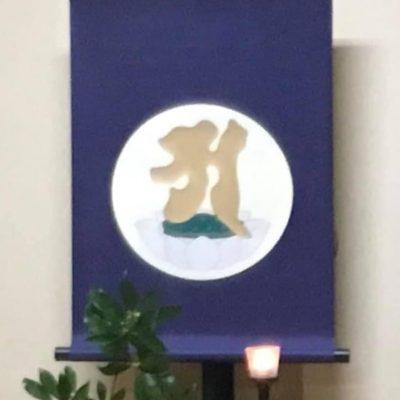 『阿字観』初級講座 戒光寺