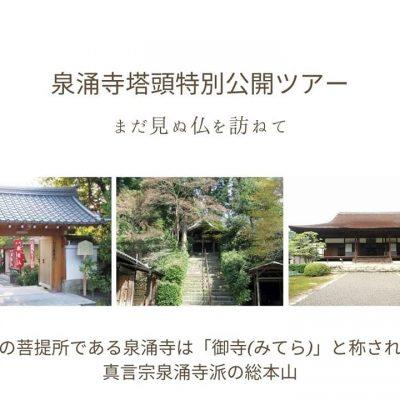 【延期致します】泉涌寺塔頭特別公開ツアー ~まだ見ぬ仏を訪ねて~
